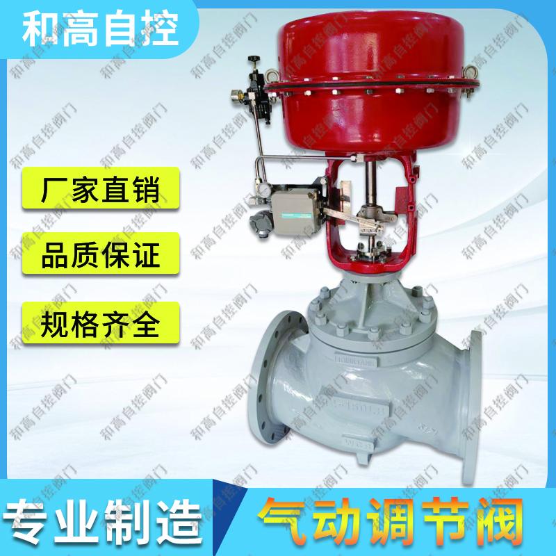 T647H气动薄膜套筒调节阀