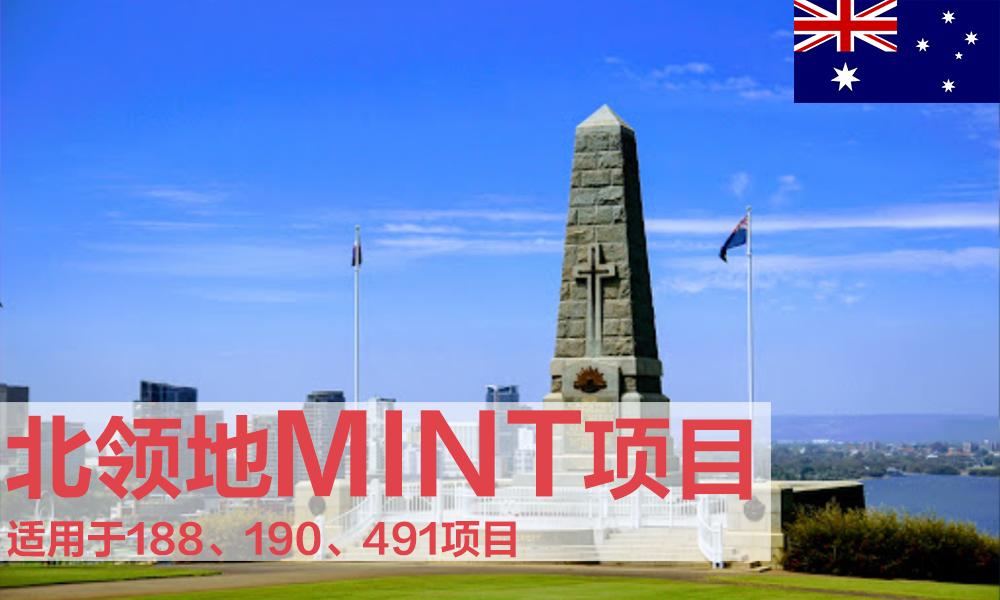 北领地MINT项目-MINT项目签证