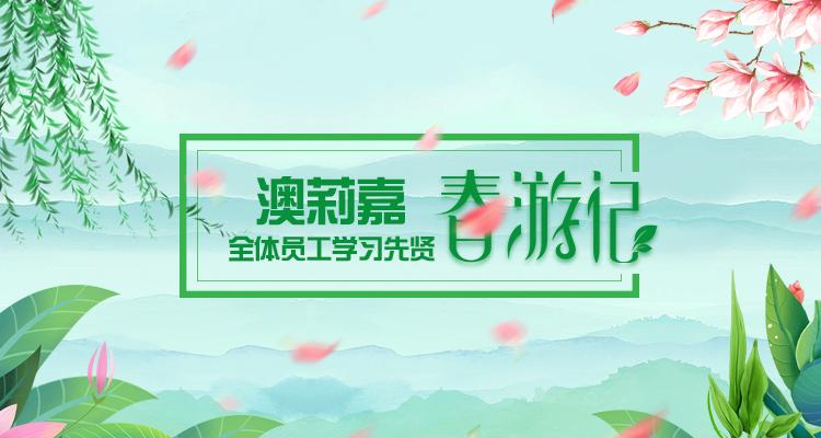 上海LD乐动体育网址小伙伴们学习先贤春游记