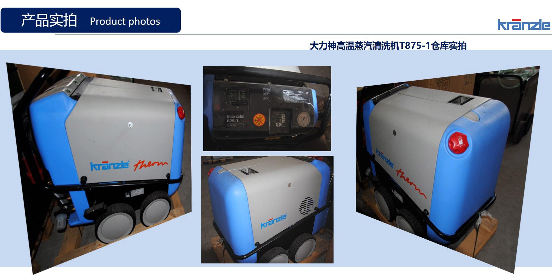 高压热水清洗机