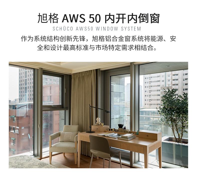 旭格门窗铝合金断桥铝AWS 50