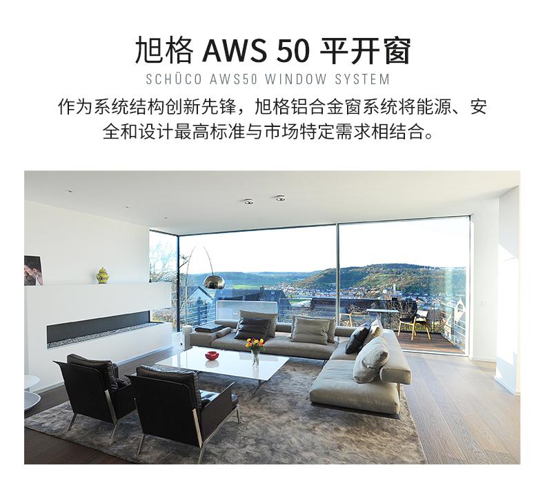 旭格门窗AWS50