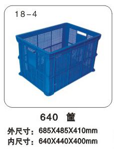 640塑料周轉筐
