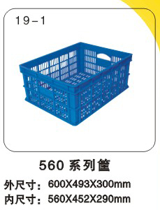 560塑料周轉筐