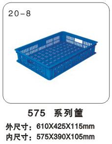 576塑料周轉筐