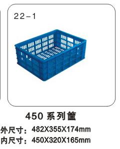 450塑料周轉筐