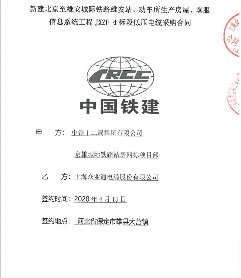 恭喜cl社区最新地址電纜中標雄安城地鐵站