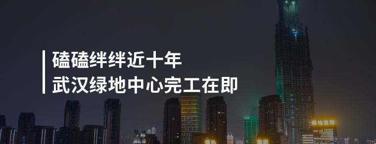 磕磕绊绊近十年,武汉绿地中心完工在即