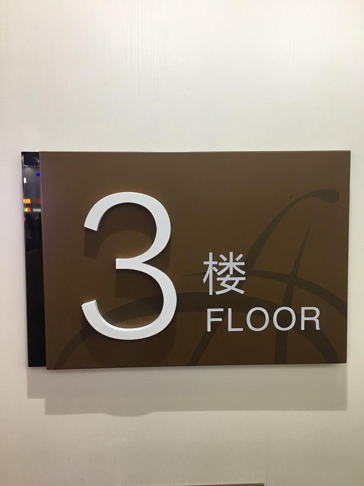 写字楼办公楼指示牌.jpg