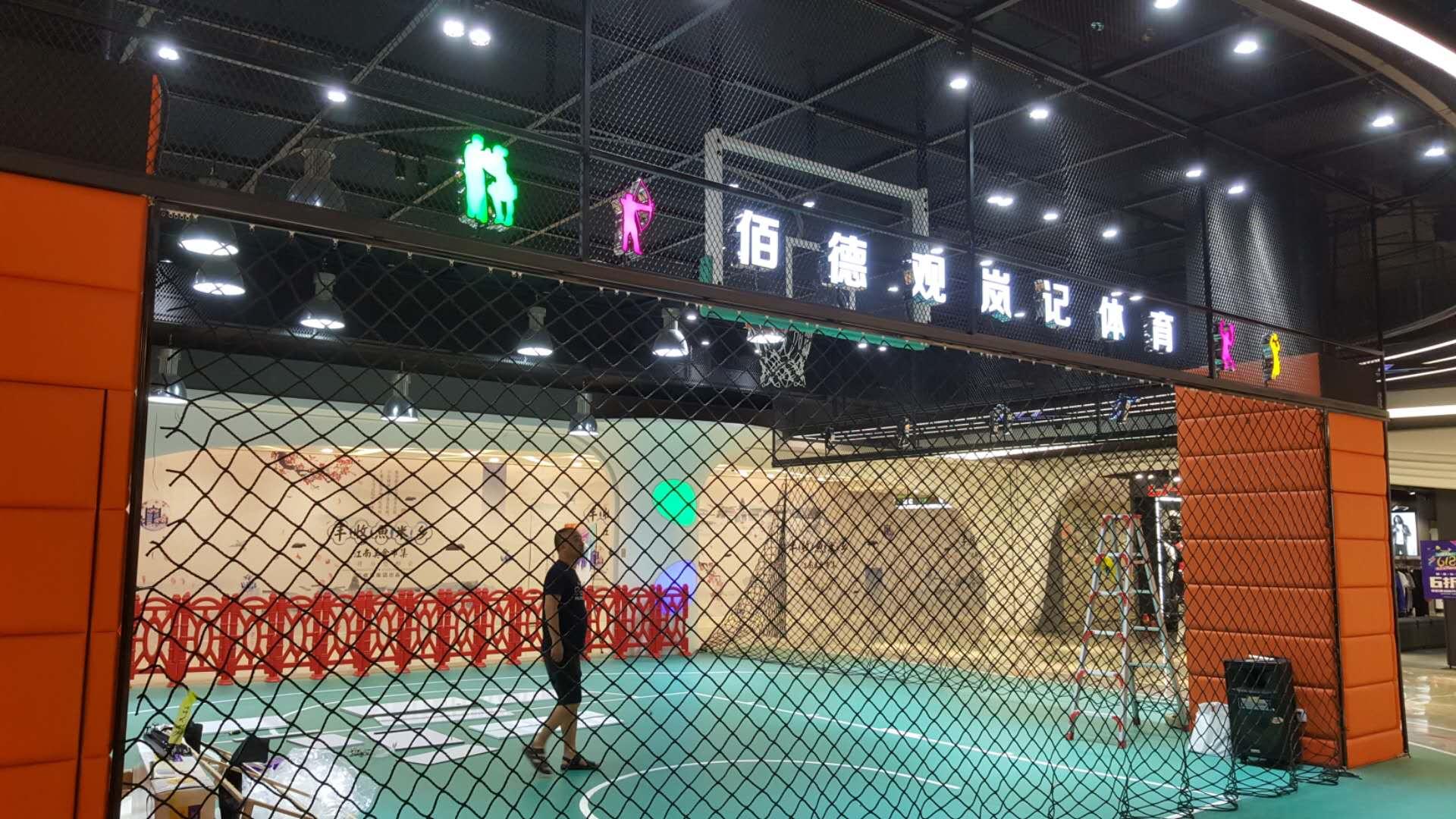 PVC球场