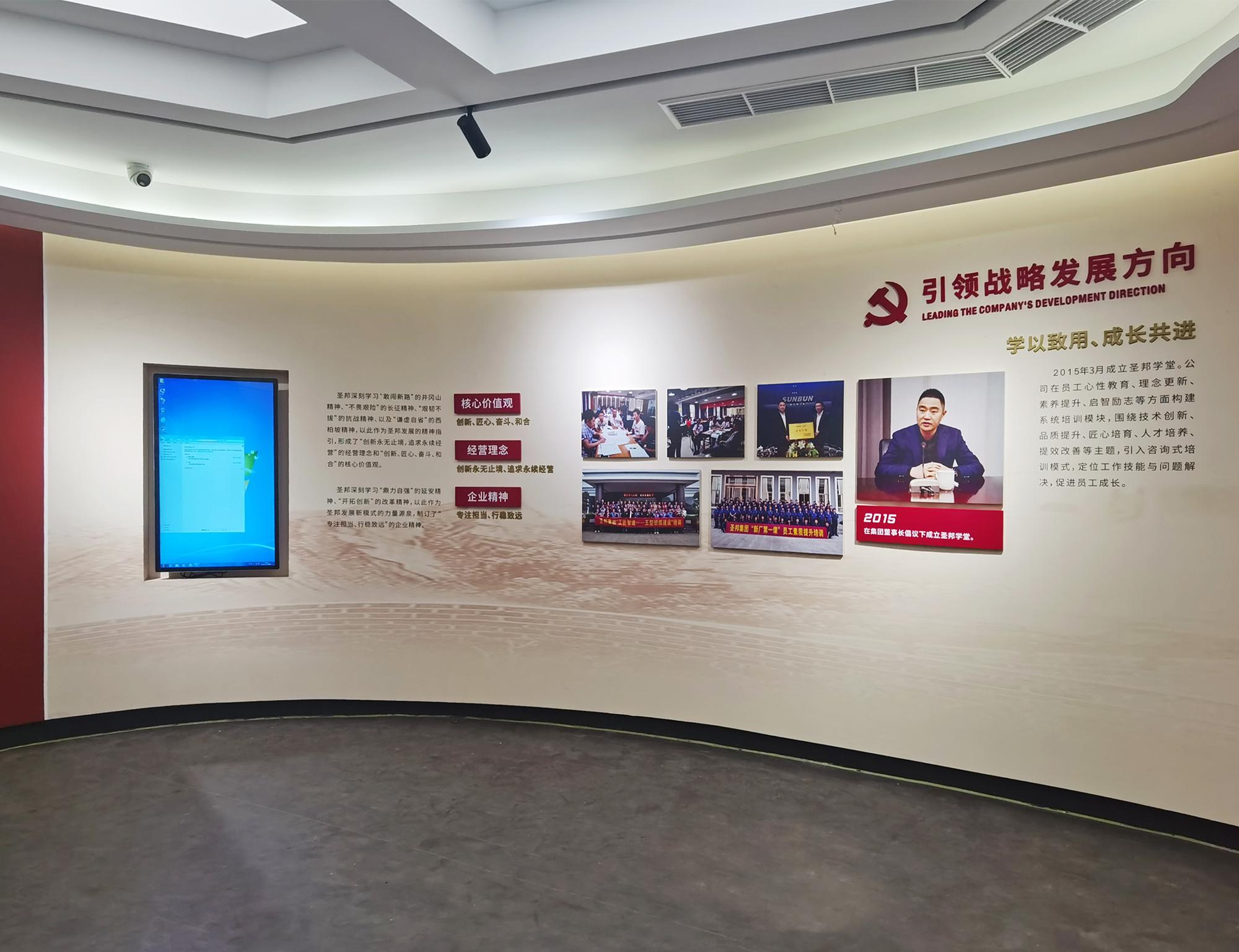 圣邦党史文化展示厅