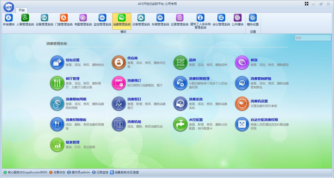 上海fun88官网消费系统