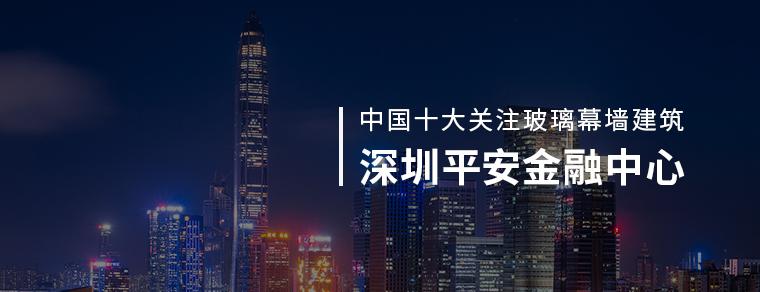 中国十大关注玻璃幕墙建筑——深圳平安金融中心