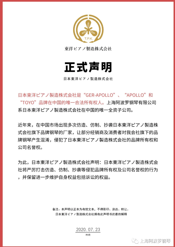 【重磅】日本東洋ピアノ製造株式会社严厉打击侵权行为!