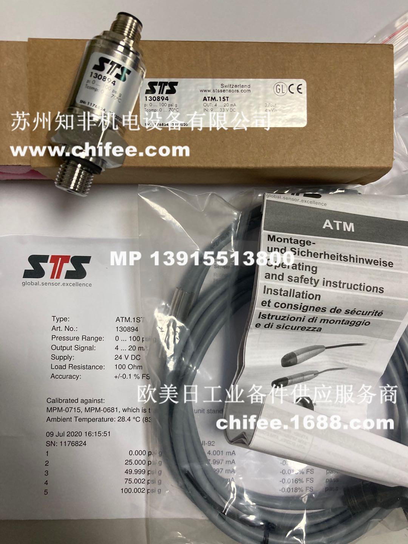 瑞士STS压力传感器ATM.eco压力变送器ATM.1ST/Ex防爆压力传感器ATM/GR硅压阻式传感器PTM/DTM