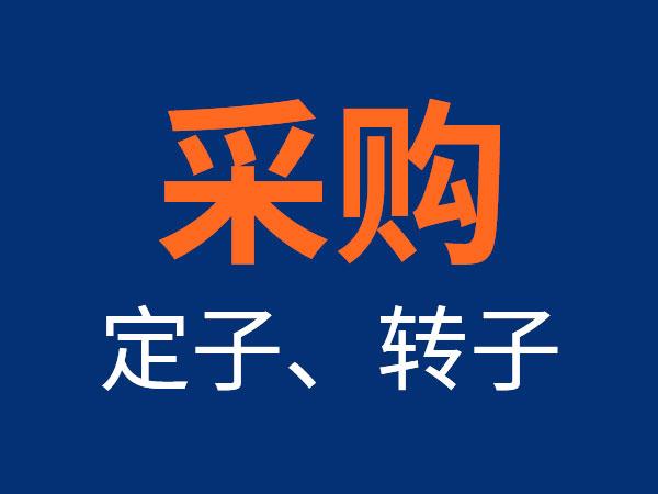 2020年柳州市兴桥机械有限公司配件采购公告