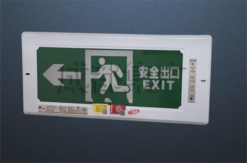 LED消防应急标志灯(嵌墙)