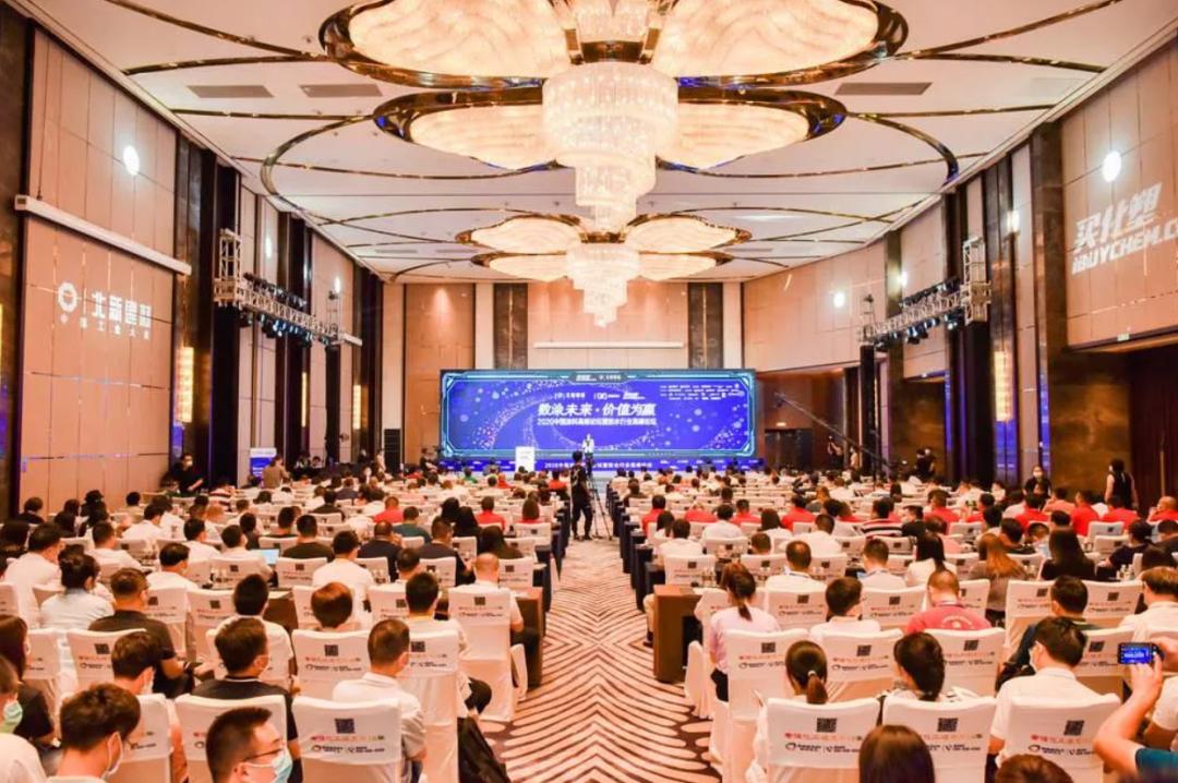 创宇化工支持 | 数涂未来.价值为赢2020中国涂料与防水行业高峰论坛举行