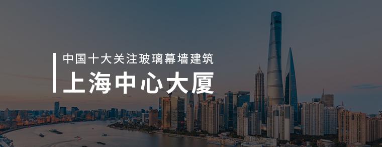 中国十大关注玻璃幕墙建筑——上海中心大厦