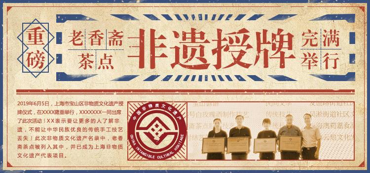 重磅!老香斋茶点技艺被列入非物质文化遗产保护名录!