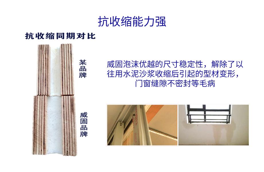 750ML枪式泡沫填缝剂W2 产品优势