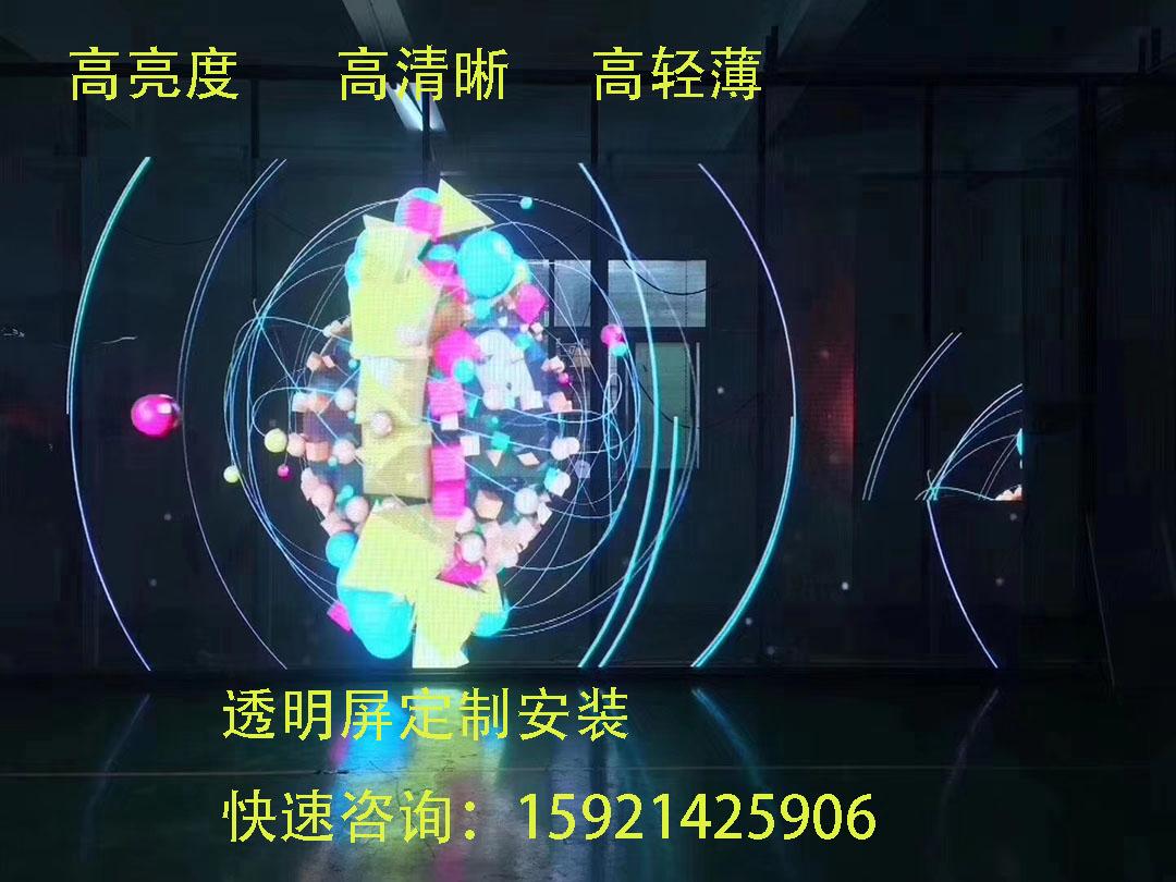 LED透明屏,室内显示屏
