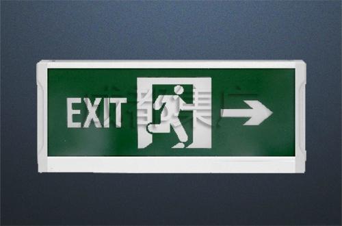 LED消防应急标志灯(壁挂)