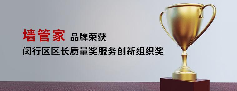 墙管家品牌荣获闵行区区长质量奖服务创新组织奖