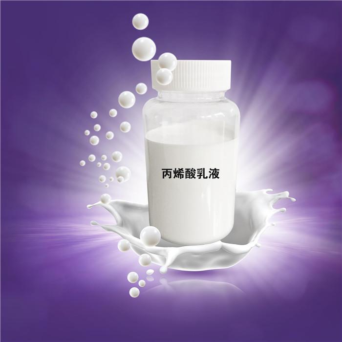 丙烯酸乳液