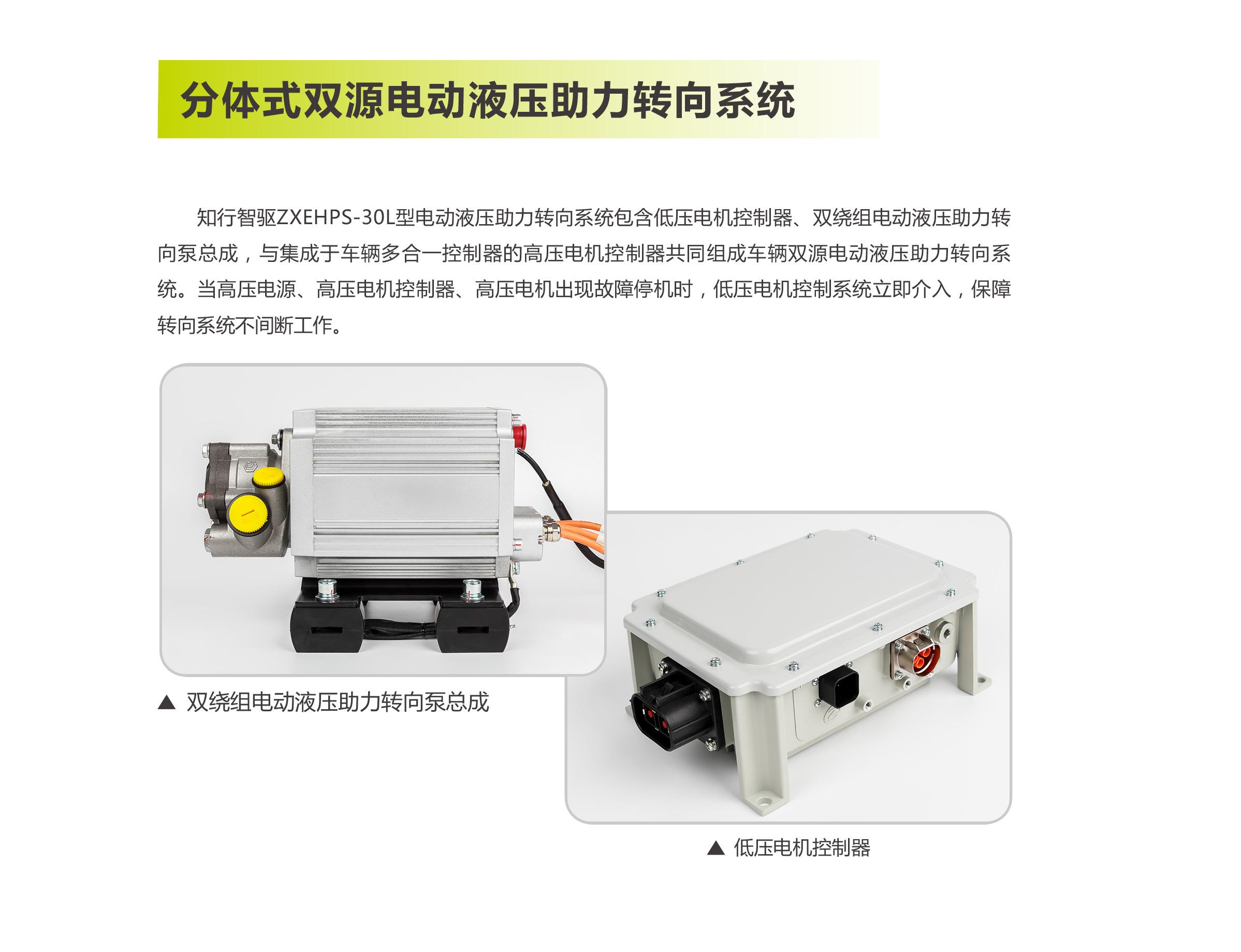 分体式双源电动液压助力转向系统案例详情.jpg