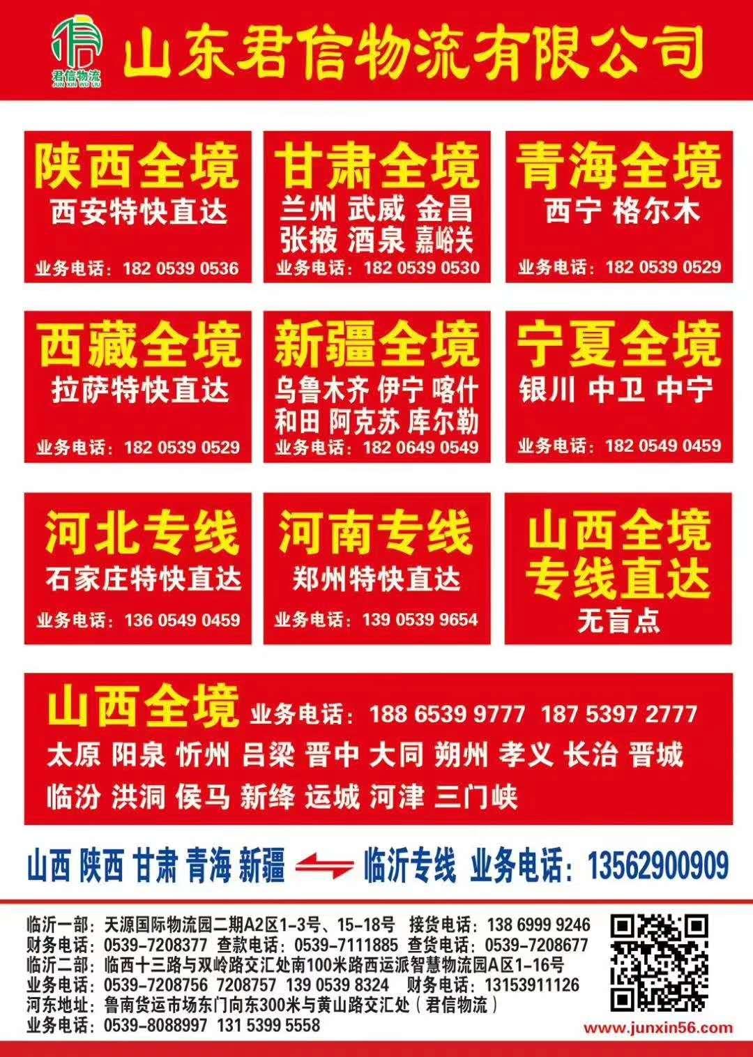 临沂到郑州龙8国际备用网站专线-库存融资的具体操作模式
