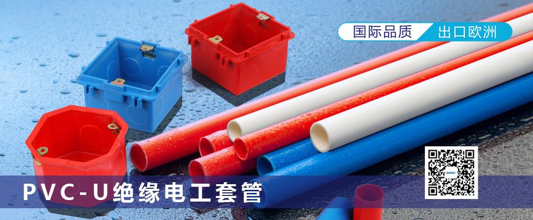PVC电工管