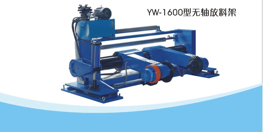 YW-1600型無軸放料架