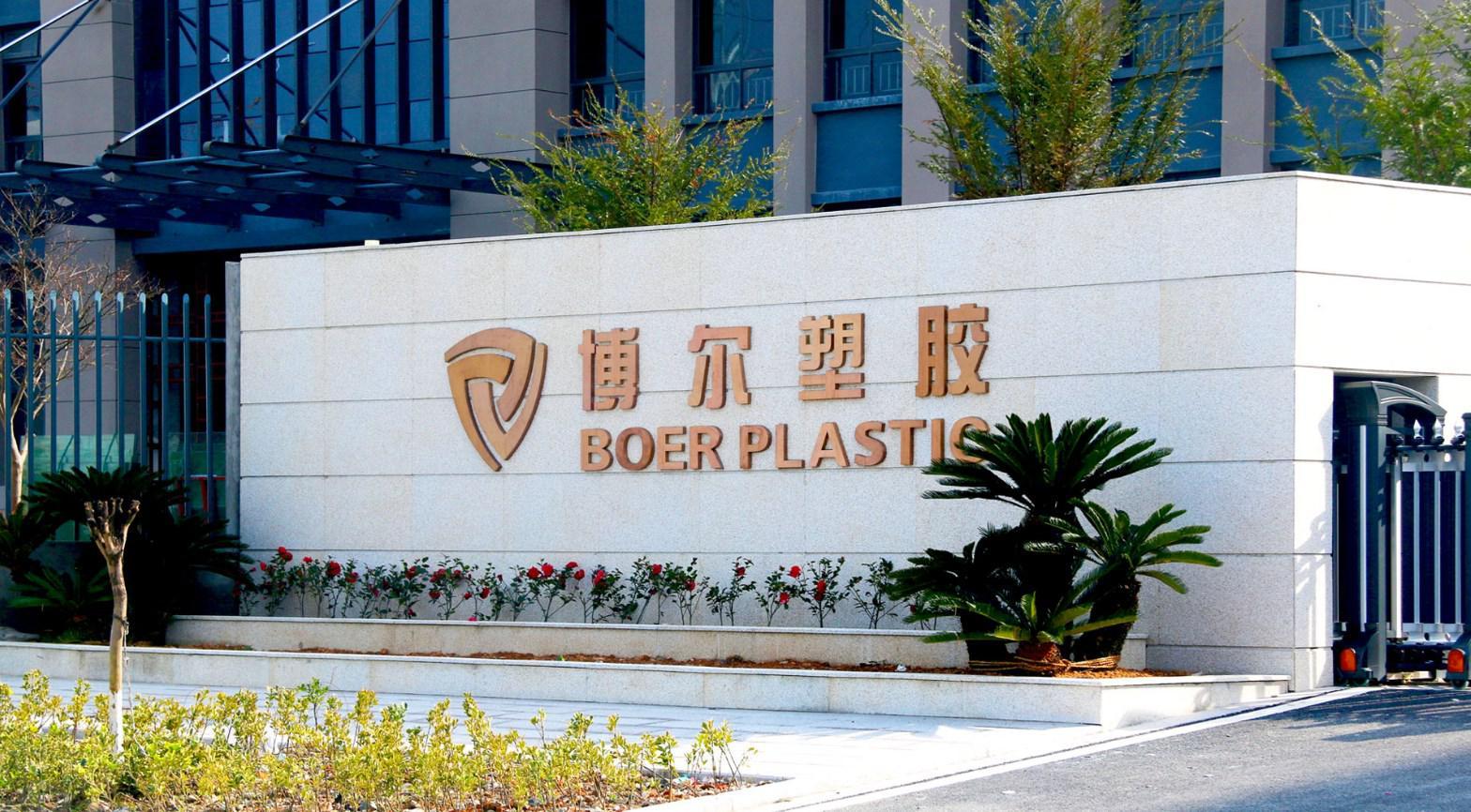 浙江博尔塑胶有限公司
