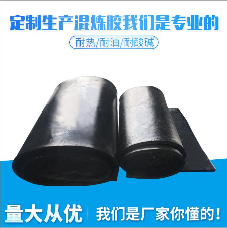 硅橡胶(MVQ)混炼胶