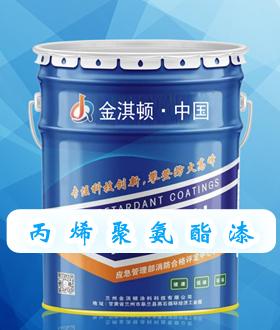丙烯聚氨酯漆