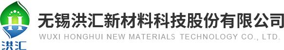 無錫洪匯新材料科技股份有限公司