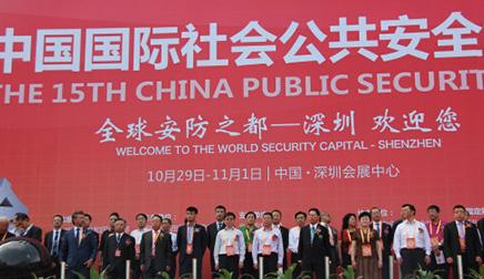 第十五届安博会在深圳会展中心盛大开幕