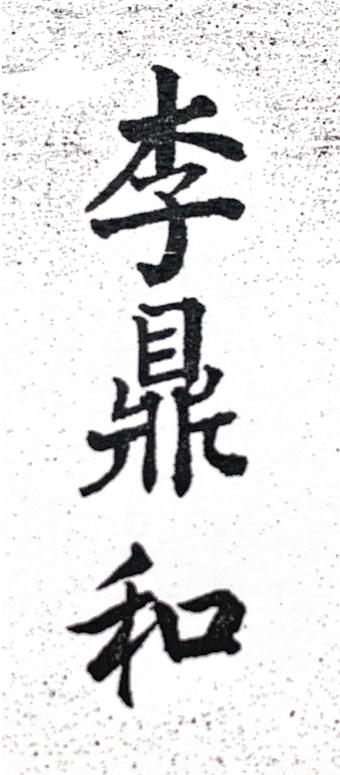 李鼎和-只放logo图片.png