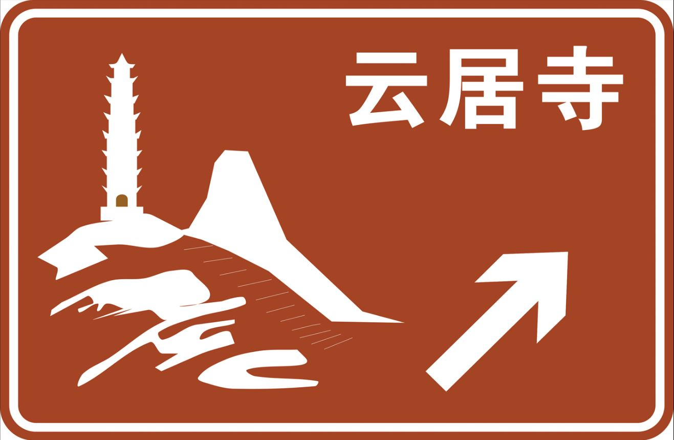 景区标志牌