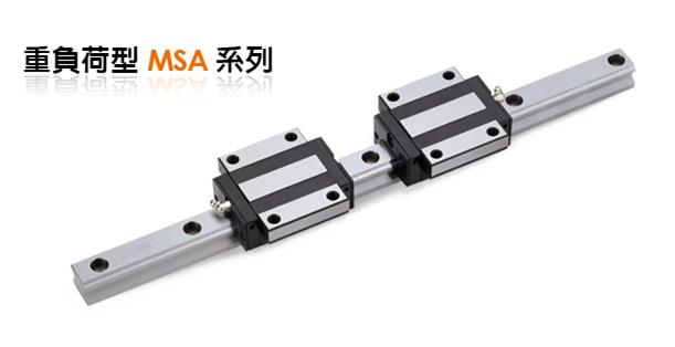 銀泰直線導軌MSA重負荷型