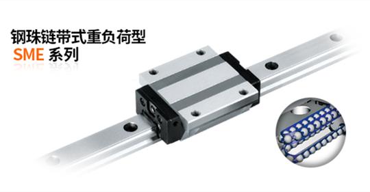 銀泰直線導軌SME重負荷型