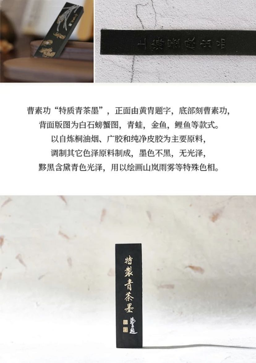 特制青茶墨-6.jpg