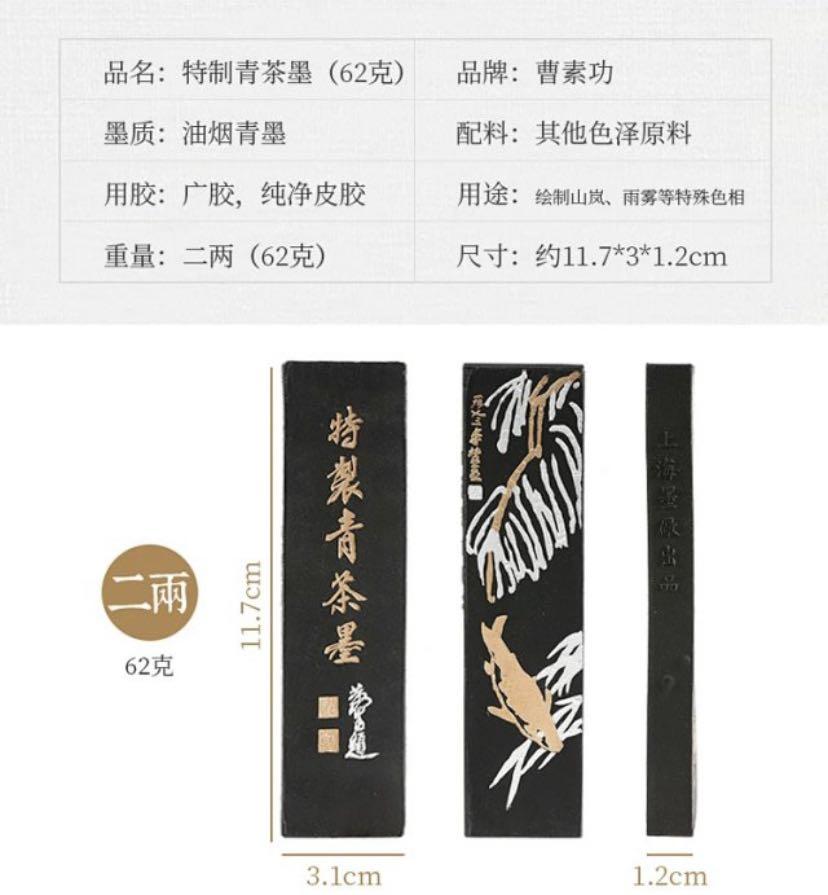 特制青茶墨-4.jpg
