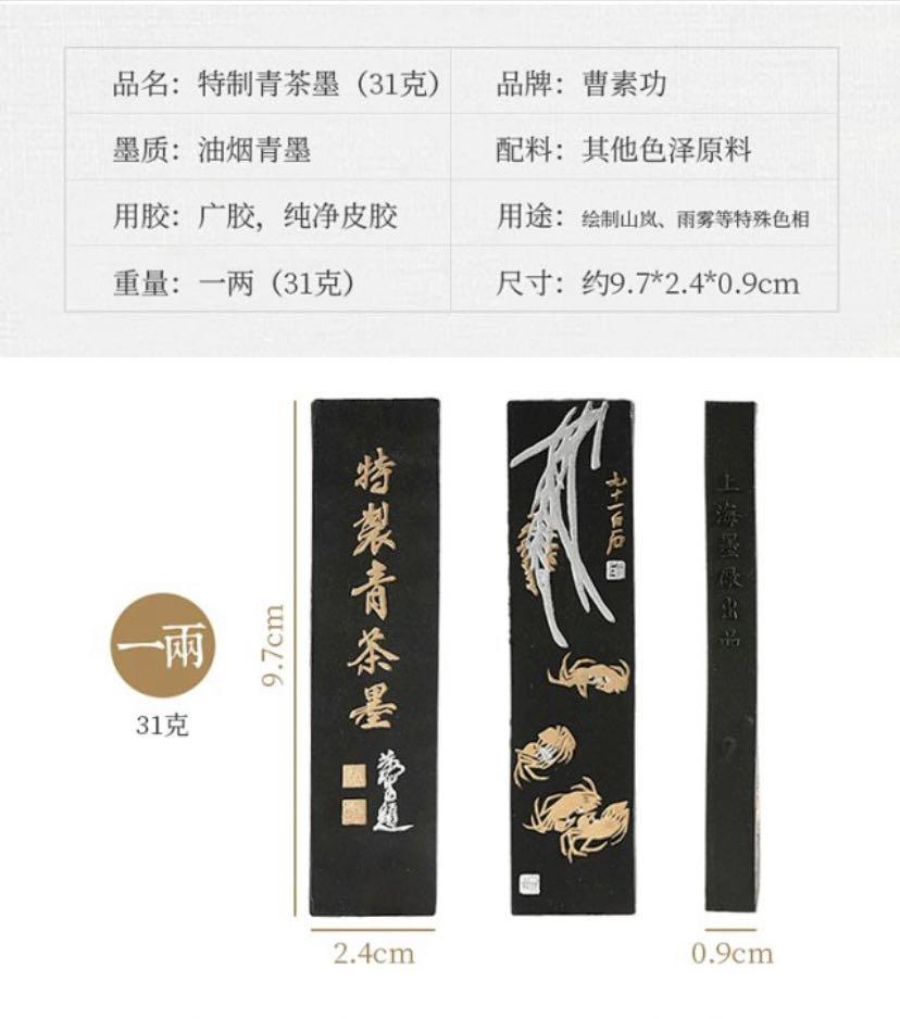特制青茶墨-3.jpg