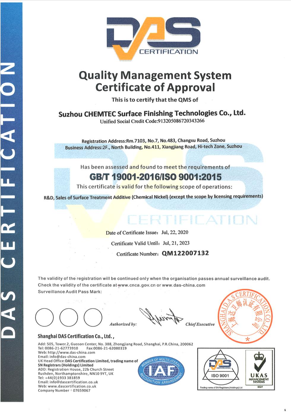 喜讯!热烈祝贺我公司获得质量管理体系认证证书(ISO9001:2015)