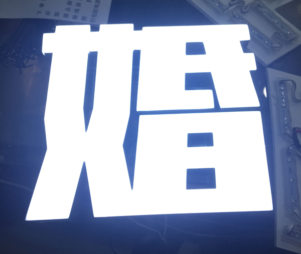 无边框LED发光字1.jpg