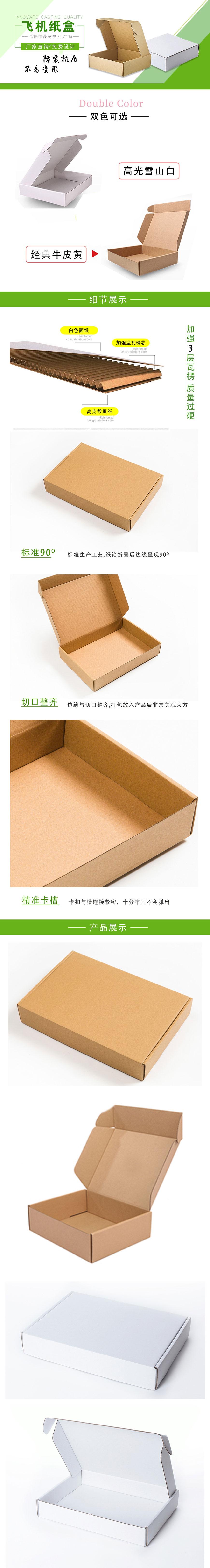飞机纸盒.jpg