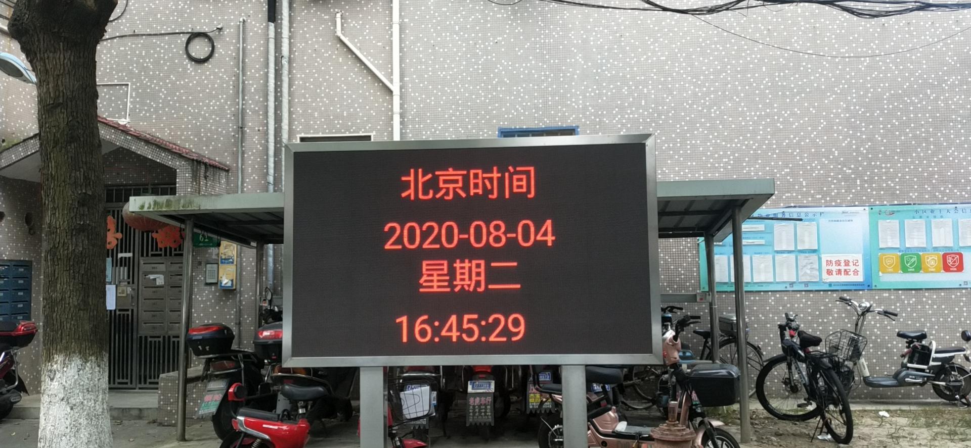 梅陇电子显示屏--上海然梦广告