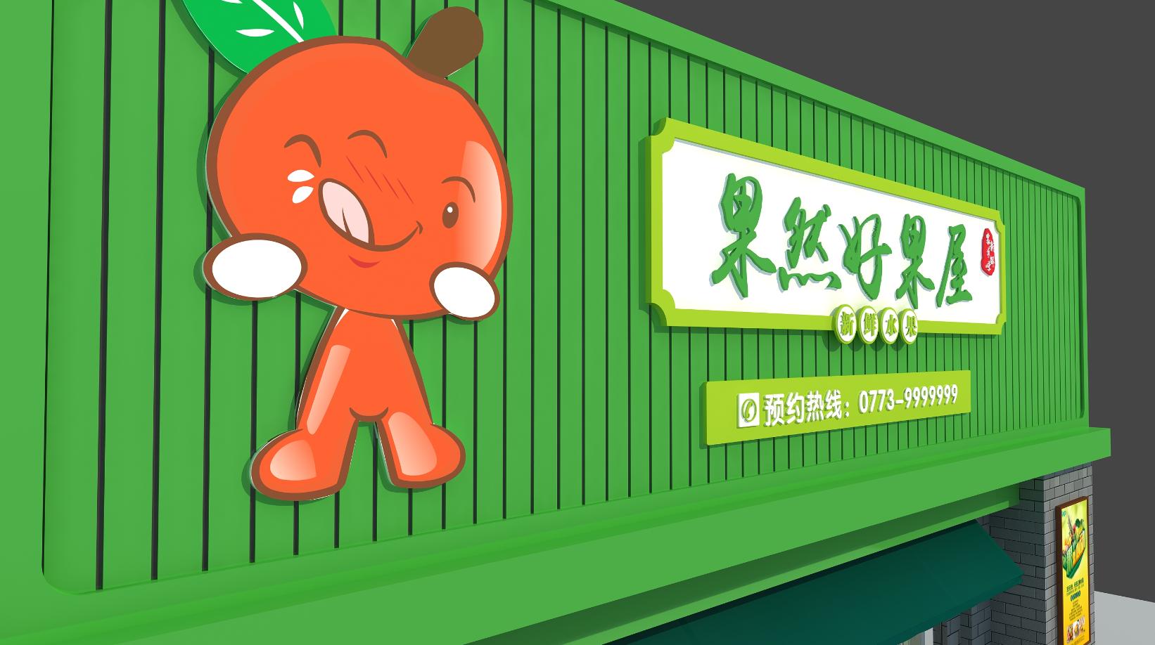 蔬菜水果店门头设计案例